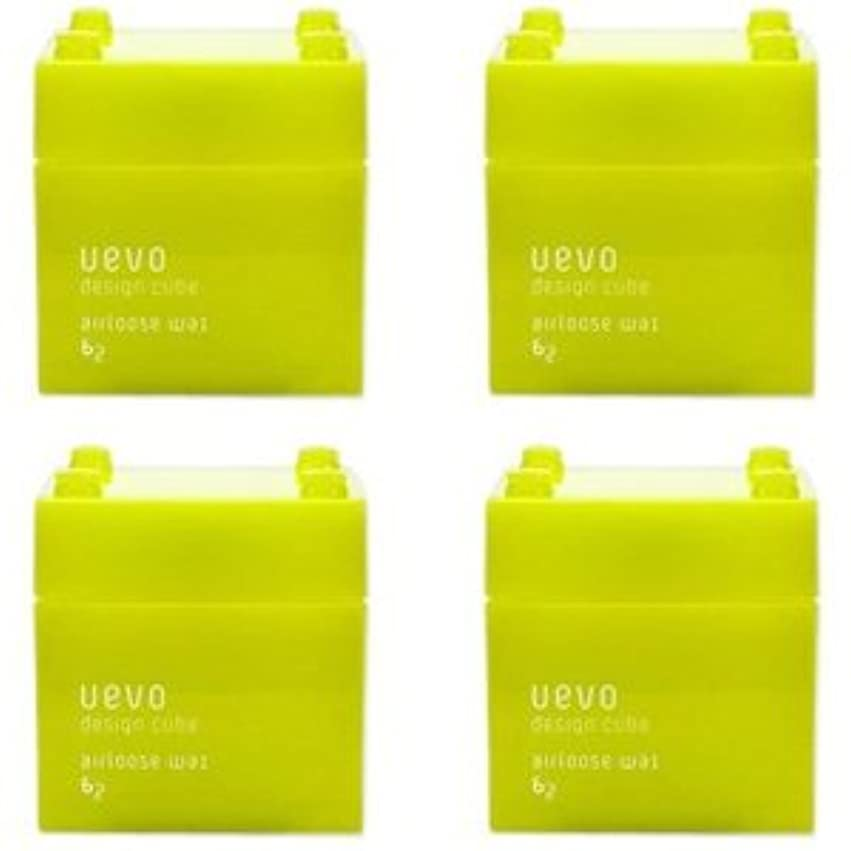 非アクティブラリーベルモント大きい【X4個セット】 デミ ウェーボ デザインキューブ エアルーズワックス 80g airloose wax DEMI uevo design cube