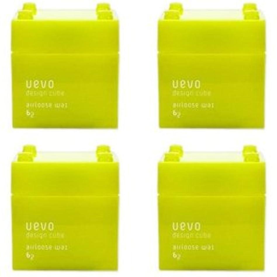 束ねる忘れる揮発性【X4個セット】 デミ ウェーボ デザインキューブ エアルーズワックス 80g airloose wax DEMI uevo design cube