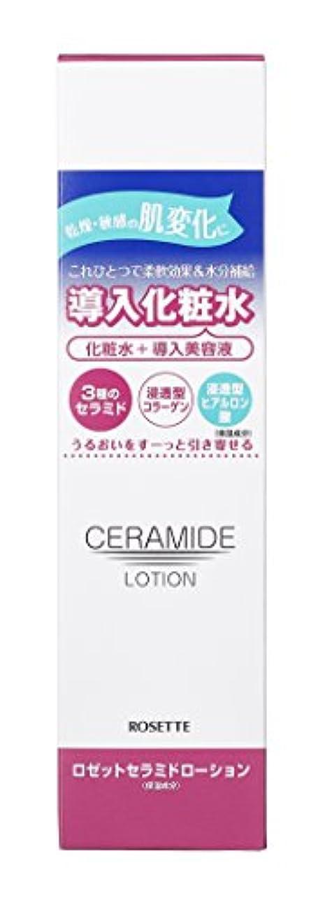 【Amazon.co.jp限定】ロゼットセラミドローション 200mL_AZ
