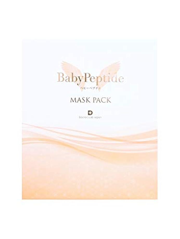乱れめったにきつくヒト幹細胞培養液配合 BabyPeptide ベビーペプチド マスクパック (1箱3枚入り)