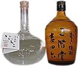 焼酎2本セットいいちこフラスコボトル&二階堂 吉四六(ビン)セット [その他]
