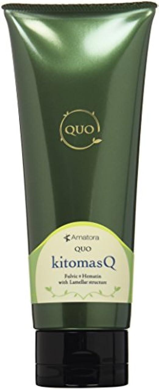 ほぼ控えめなライドアマトラ QUO クゥオ キトマスク 200g