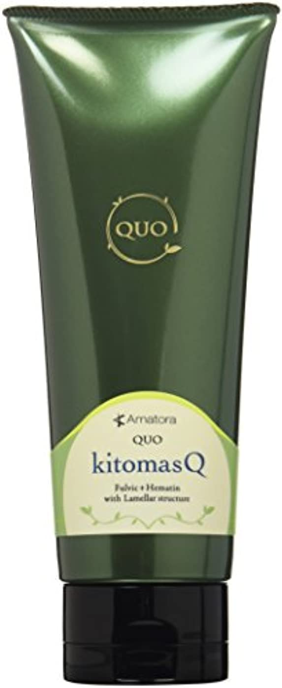 彼らスリット顕微鏡アマトラ QUO クゥオ キトマスク 200g