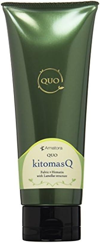 トラップ汚いオゾンアマトラ QUO クゥオ キトマスク 200g