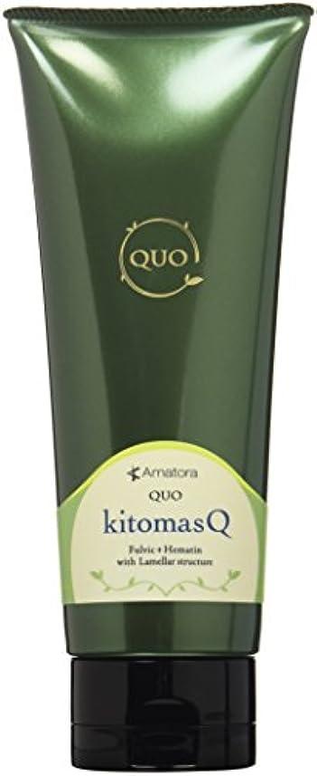 舞い上がる元気発明アマトラ QUO クゥオ キトマスク 200g