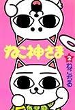 ねこ神さま 2 (BiNGO COMICS)