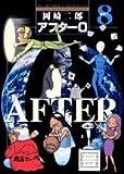 アフター0―著者再編集版 (8) (ビッグコミックスオーサーズ・セレクション)