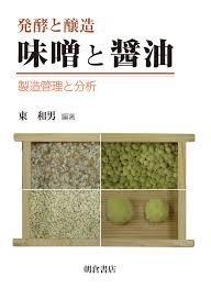 発酵と醸造 味噌と醤油―製造管理と分析...