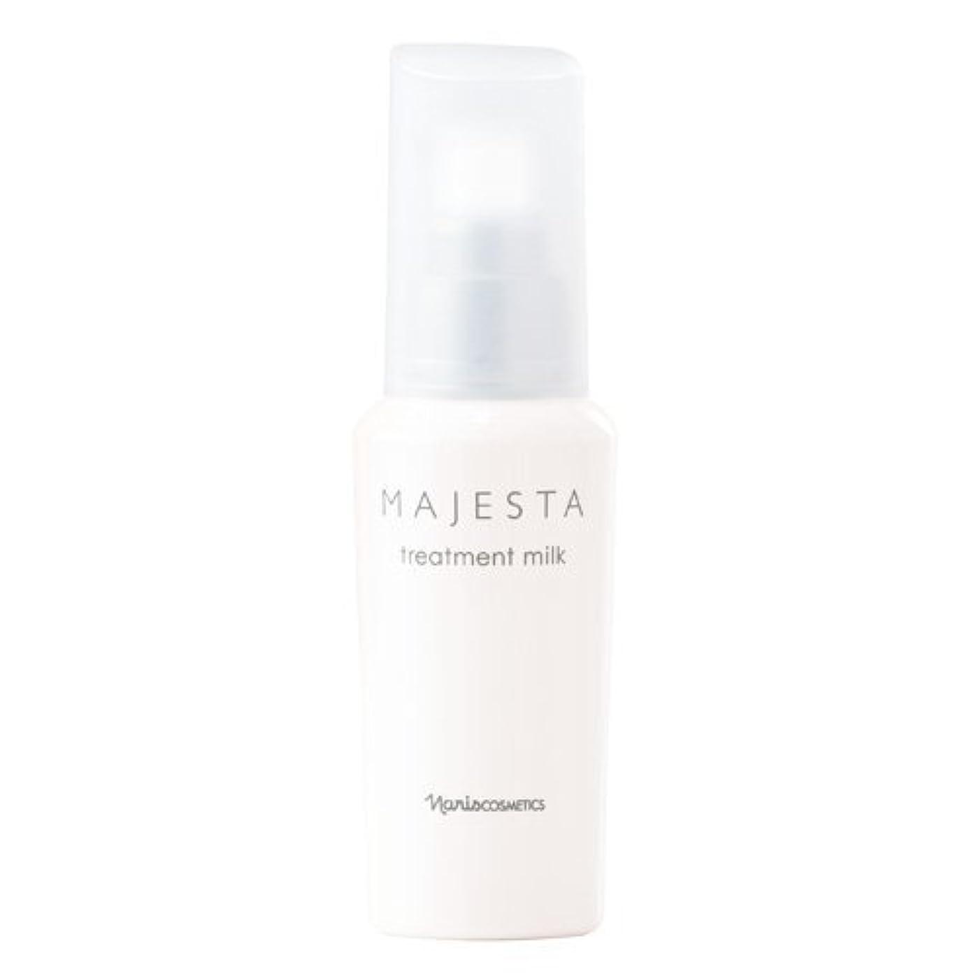 ほのか気晴らし刺激するナリス化粧品 マジェスタ トリートメントミルク(美容 乳液)80mL