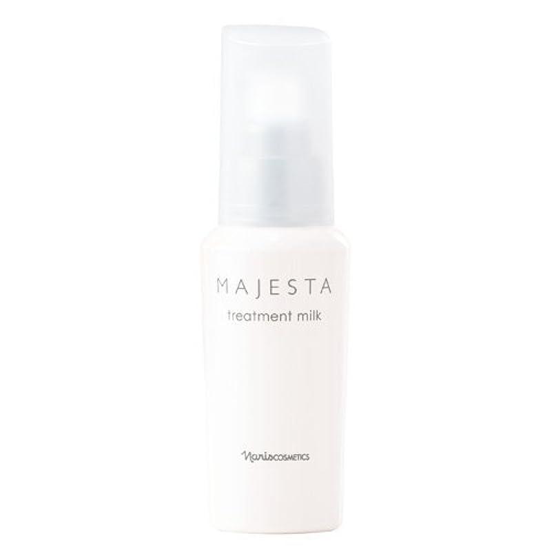 クール強いキュービックナリス化粧品 マジェスタ トリートメントミルク(美容 乳液)80mL