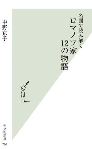 名画で読み解く ロマノフ家 12の物語 (光文社新書)
