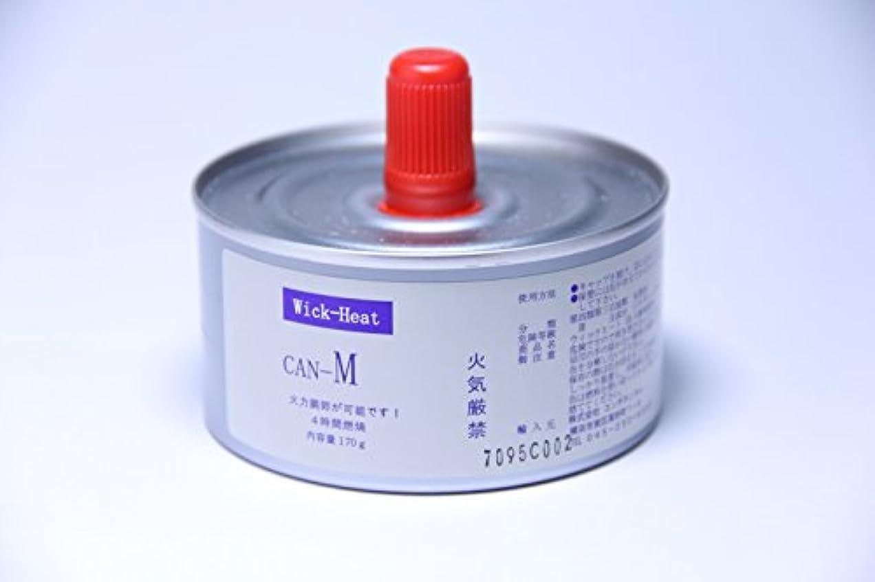 肌寒い保存する遠い料理保温用液体燃料ウィックヒート Can-M 4時間タイプ 24個入り チェーフィング用