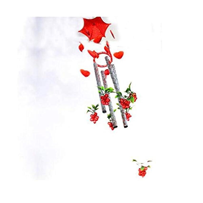 顎土曜日頼む風チャイム、庭ブドウ風チャイム、クリエイティブ?学生のギフト、ホームデコレーション (Color : Red)
