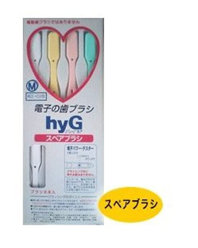 比較的感染するラベンダー電子の歯ブラシ ハイジ(hyG) スペアブラシ M(ミディアム) 【純正?DX型】