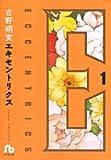 エキセントリクス (1) (小学館文庫)