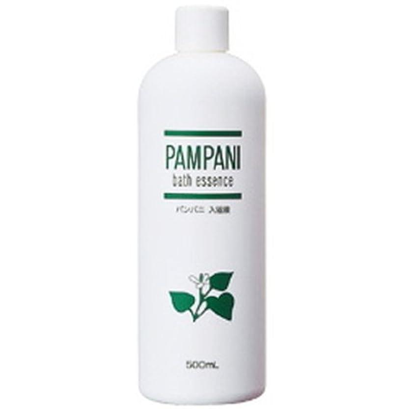 病的明るくする綺麗なパンパニ(PAMPANI) 入浴液(希釈タイプ) 500ml