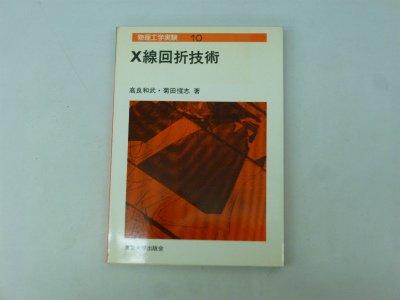 X線回折技術 (1979年) (物理工学実験〈10〉)