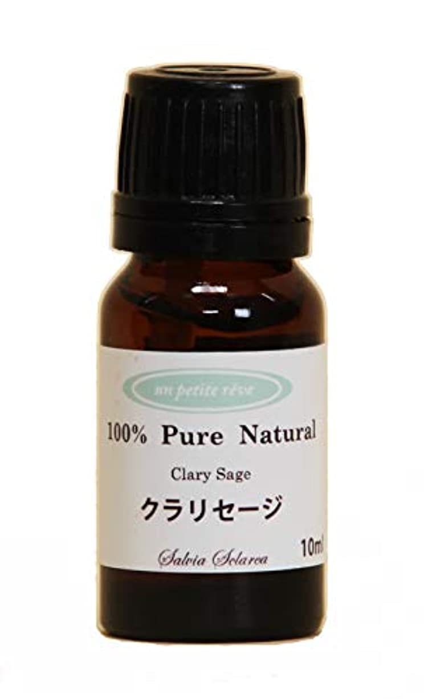 前文自治むしろクラリセージ 10ml 100%天然アロマエッセンシャルオイル(精油)