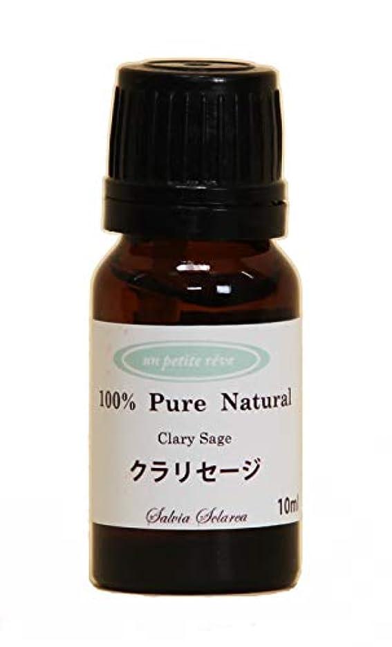 不良病んでいる手首クラリセージ 10ml 100%天然アロマエッセンシャルオイル(精油)