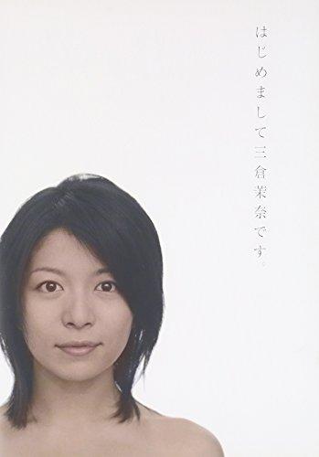 はじめまして三倉茉奈です。はじめまして三倉佳奈です。