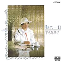 秋の一日 (MEG-CD)