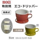 エコで簡単においしくコーヒータイム 有田焼 脱着式 エコ・ドリッパー 赤 黄 [並行輸入品]