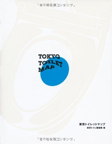 TOKYO TOILET MAP (P‐Vine BOOKs)