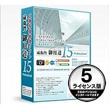 工事写真管理ソフト 蔵衛門御用達 15 Professional 5ライセンス