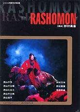 「RASHOMON」茂山千作(四世) (出演), 野村萬斎