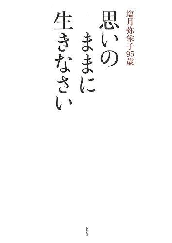 塩月弥栄子95歳 思いのままに生きなさい -