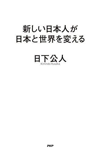 新しい日本人が日本と世界を変えるの書影