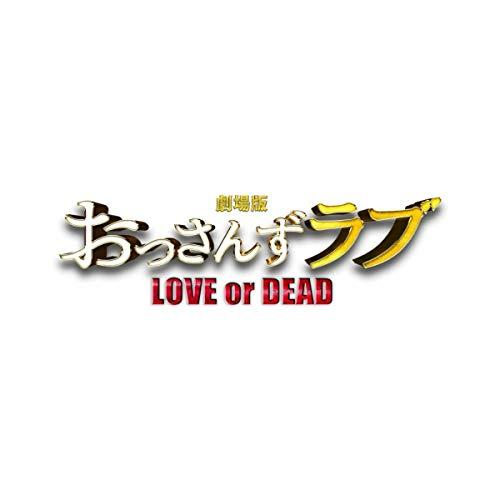 「劇場版おっさんずラブ ~LOVE or DEAD~」オリジ...
