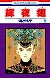 輝夜姫 (9) (花とゆめCOMICS)