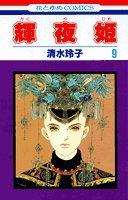輝夜姫 (9) (花とゆめCOMICS)の詳細を見る
