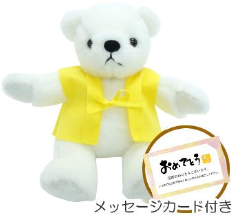 【ギフト包装付】米寿ベア 黄色のちゃんちゃんこを着た余白メッセージカード付テディベア