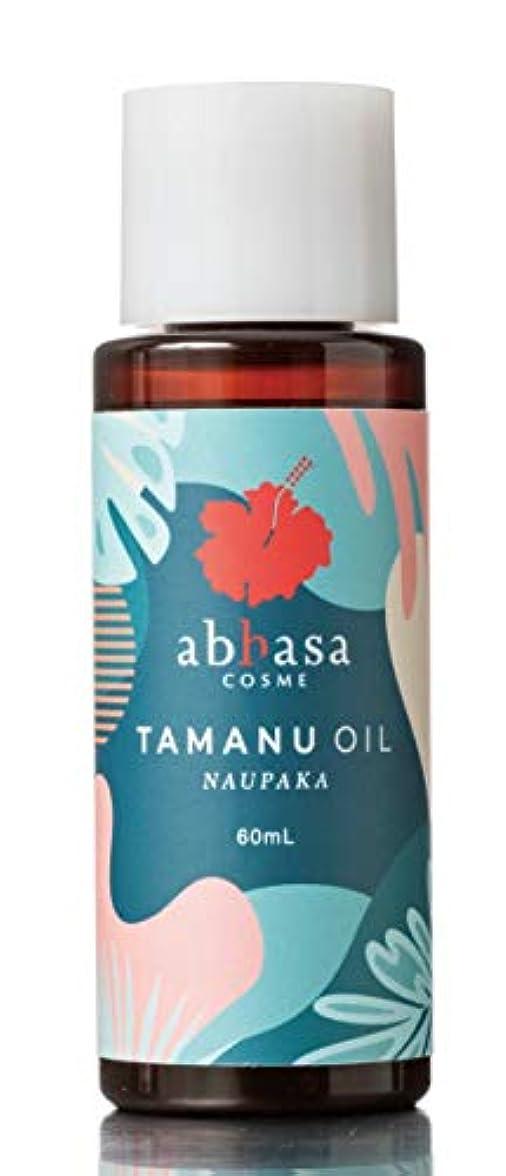 優れました六分儀宅配便アバサタマヌオイル ナウパカの香り 60ml abhasa Tamanu Oil Naupaka