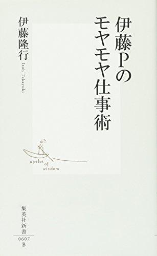 伊藤Pのモヤモヤ仕事術 (集英社新書)の詳細を見る
