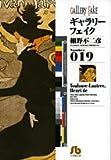 ギャラリーフェイク〔小学館文庫〕 (19) (小学館文庫 ほB 29)