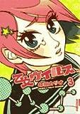 乙女ウイルス 3 (IKKI COMICS)
