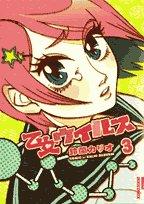 乙女ウイルス 3 (IKKI COMICS)の詳細を見る