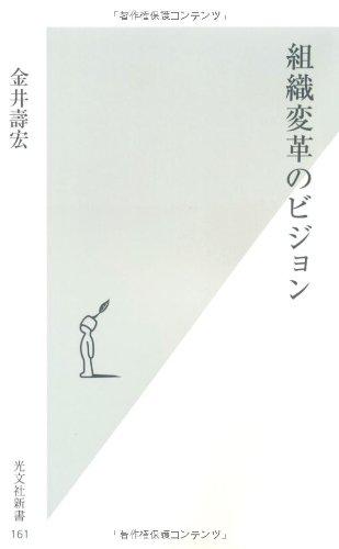 組織変革のビジョン (光文社新書)の詳細を見る