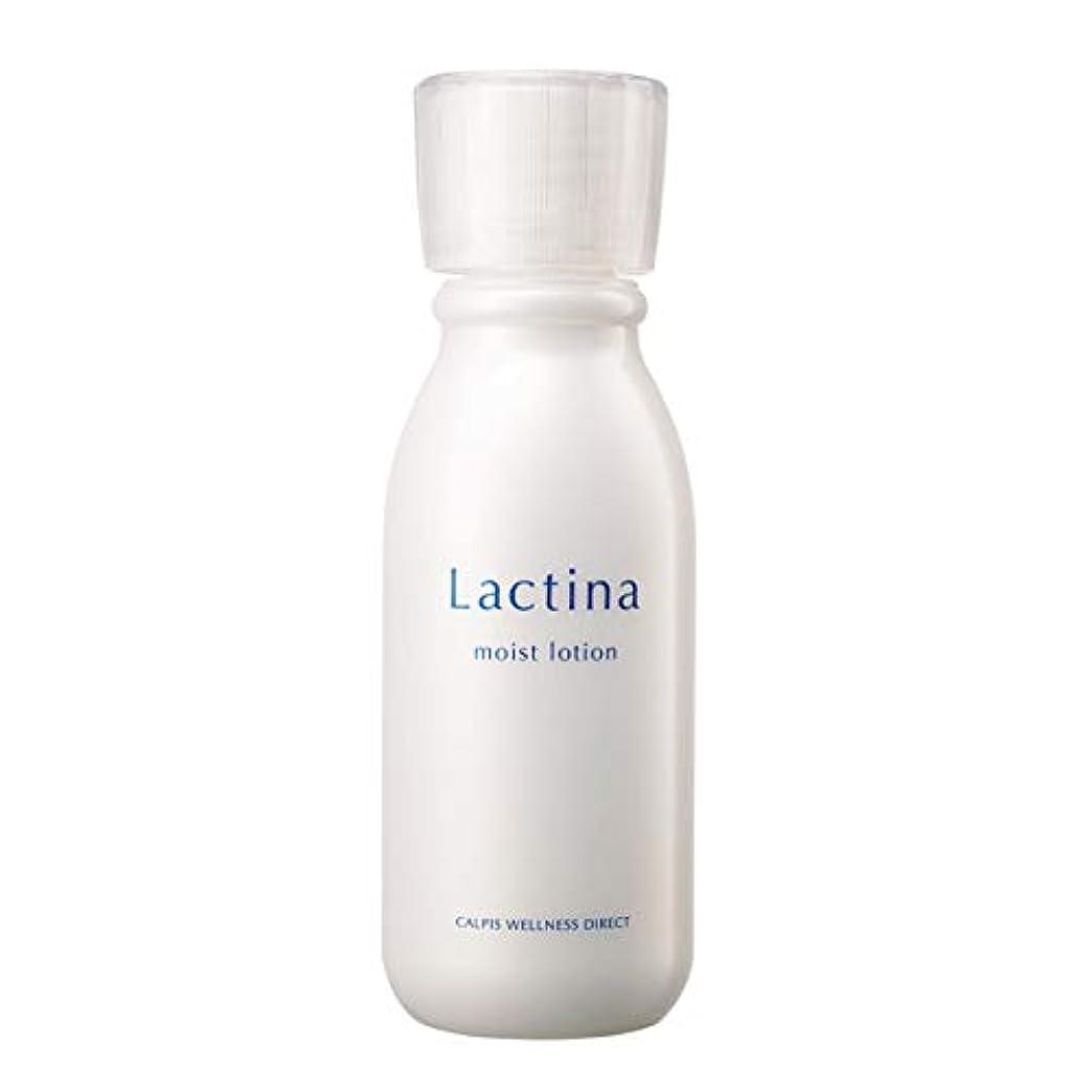 荒涼としたぎこちない阻害するラクティナ モイストローション <化粧水>