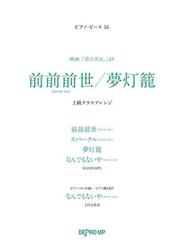 ピアノピース(54) 前前前世/夢灯籠 (上級クラスアレンジ)の詳細を見る