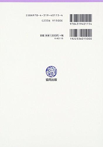 三井住友銀行の会社研究 2017年度版―JOB HUNTING BOOK (会社別就職試験対策シリーズ)