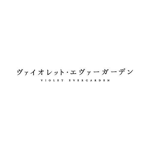 【Amazon.co.jp限定】 TVアニメ「ヴァイオレット・エヴァーガーデン」ボーカルアルバム「Song letters」 (デカジャケット付)