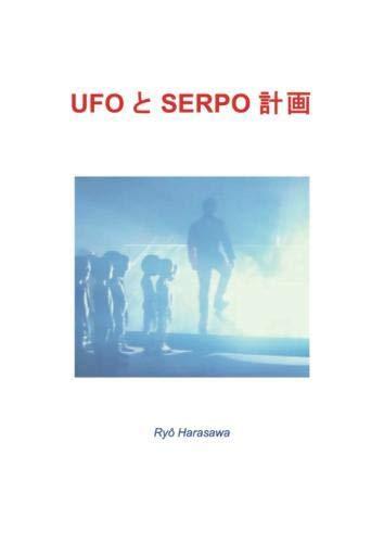 UFOとSERPO計...
