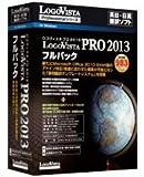 LogoVista PRO 2013 フルパック