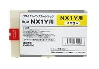 エネックス リサイクルインク イエロー ENX1-Y(NX1Y) EMシステムズ用