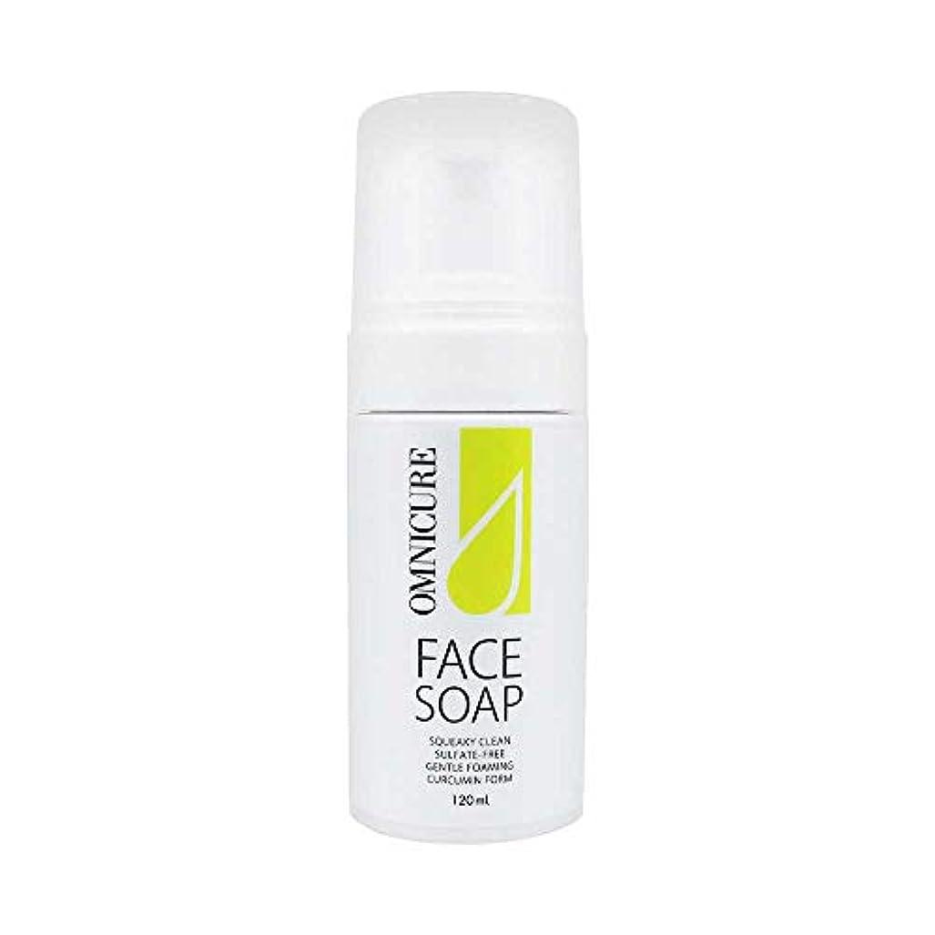 マーチャンダイザーここに有料オムニキュア フェイスソープ 泡洗顔 お肌の調子を整える洗顔フォーム 弱酸性 敏感肌 驚きの保湿力 乾燥肌におすすめ