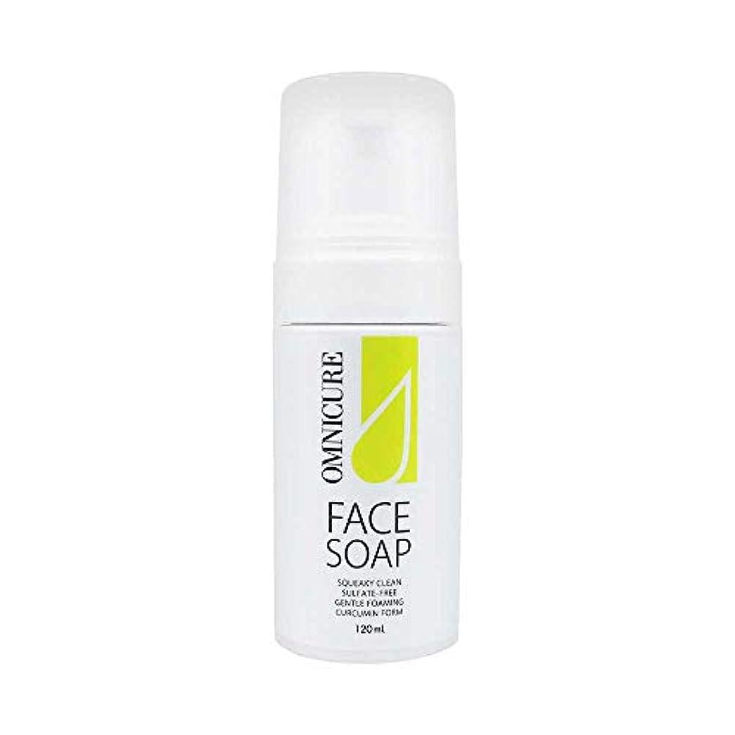 前部唇ドロップオムニキュア フェイスソープ 泡洗顔 お肌の調子を整える洗顔フォーム 弱酸性 敏感肌 驚きの保湿力 乾燥肌におすすめ